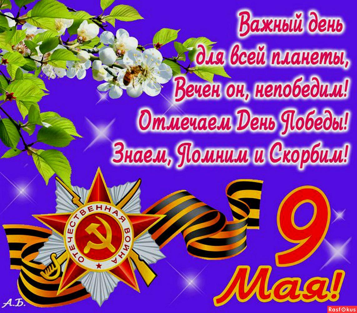Поздравления в открытке с днем победы